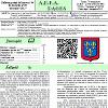 Le bulletin de liaison de l'A.D.F.A. : l'ADFA-PAGES
